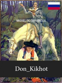 Don Quijote de la Mancha en ruso