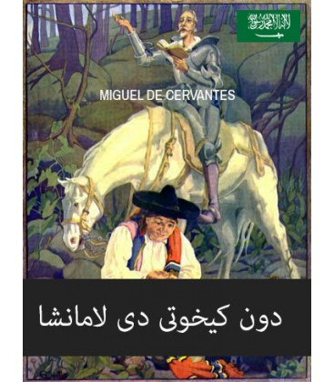 Don Quijote de la Mancha en árabe